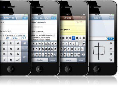 tastiere internazionali iphone